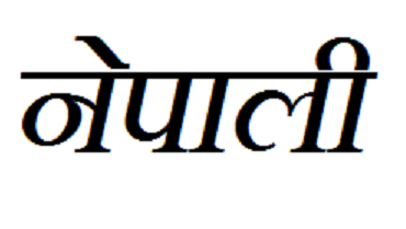 W.B.C.S. Main 2018 Compulsory Question Paper Nepali Language Letter Precis Translation