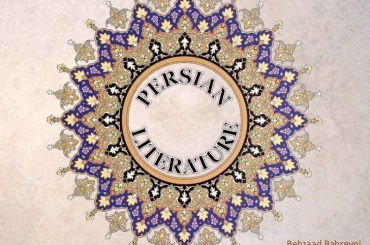 How To Prepare Persian Literature Optional For WBCS Main Exam – Persian Book List