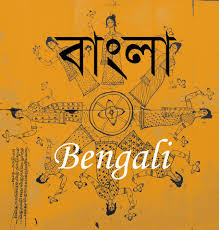 Bengali – Yearwise Questions – Letter Writing – W.B.C.S. Mains Examination.