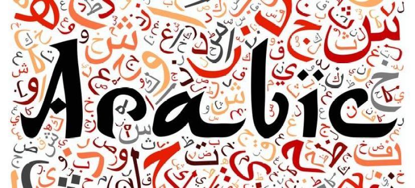 How To Prepare Arabic Literature Optional For WBCS Main Exam – Arabic Literature Book List