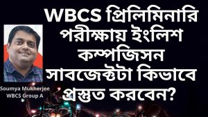 English Composition Preparation – Soumya Mukherjee – ইংলিশ কম্পজিসন প্রস্তুতি – ২৫ নম্বর – WBCS Preliminary Exam Preparation .