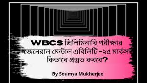 WBCS Prelims Exam – জেনেরাল মেন্টাল এবিলিটি – ২৫ মার্কস – General Mental Ability – Soumya Mukherjee.