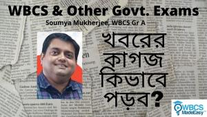 খবরের কাগজ কিভাবে পড়ব? -WBCS Prelims Exam – এর প্রস্তুতি – Daily Current Affair – Soumya Mukherjee.