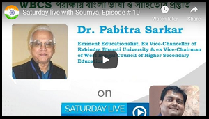 Saturday Live With Soumya – Episode 10 – Topic – How To Prepare Bengali Language & Literature With Dr Pabitra Sarkar