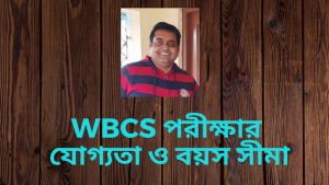 Eligibility Criteria And Age Limit – WBCS Exam – Soumya Mukherjee WBCS Gr A – যোগ্যতা ও বয়স সীমা – WBCS Preparation –  Part 2.