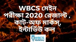 W.B.C.S. Main Written Examination 2019 Result And Cut Off And Interview Call Gr A And B