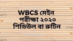 W.B.C.S. (Exe). Etc. Main Examination 2020 Compulsory & Optional Schedule & Download Admit Card
