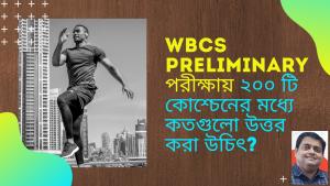 কতগুলো প্রস্নের উত্তর করা উচিৎ – How Many MCQs To Answer – Soumya Mukherjee – WBCS Prelims Exam.