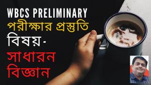 সাধারন বিজ্ঞান প্রস্তুতি – General Science Preparation – WBCS Prelims Exam – 25 Marks  Soumya Mukherjee.