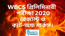 WBCS Preliminary Examination 2020 Result And Cut Off