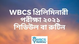 W.B.C.S. (Exe.) Etc. Preliminary Examination 2021 To Be Held On 7th February 2021