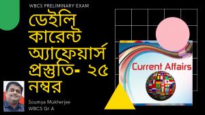 ডেইলি কারেন্ট অ্যাফেয়ার্স প্রস্তুতি – WBCS Prelims Exam – Daily Current Affairs – Soumya Mukherjee.