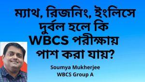Weak In Maths , GI English – WBCS Preparation Possible? – Soumya Mukherjee – ম্যাথ, রিজনিং, ইংলিসে দুর্বল।