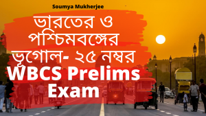 WBCS Prelims – Indian And West Bengal Geography – 25 Marks – ভারতের ও পশ্চিমবঙ্গের ভূগোল – ২৫ মার্কস।