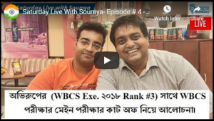 Saturday Live With Soumya – Episode 4 – On WBCS Main Exam Cut-off.
