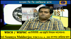 WBCS – WBPSC Interview Preparation – Discussion With – Sri Soumya Mukherjee – WBCS GrA – DD Bangla – Career Plus.