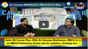 Mr Soumya Mukherjee –  WBCS Gr A – WBCS Preliminary Exam – Syllabus – Strategy – DD Bangla.