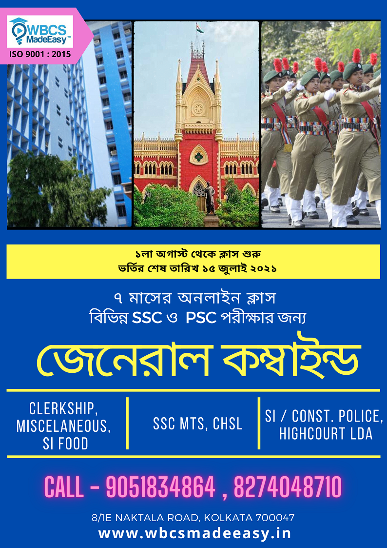WBCS General Combined Course – In Bengali – WBCS MADE EASY.