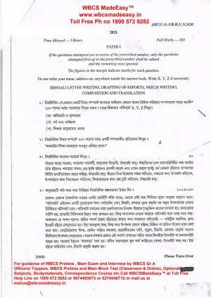 WBCS Mains Examination 2020 Compulsory Bengali Hindi Nepali Santhali Urdu Language Question Paper I